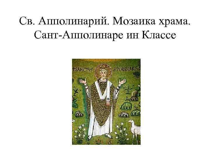 Св. Апполинарий. Мозаика храма. Сант-Апполинаре ин Классе