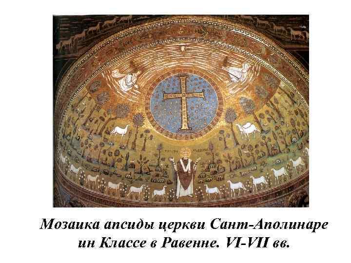 Мозаика апсиды церкви Сант-Аполинаре ин Классе в Равенне. VI-VII вв.