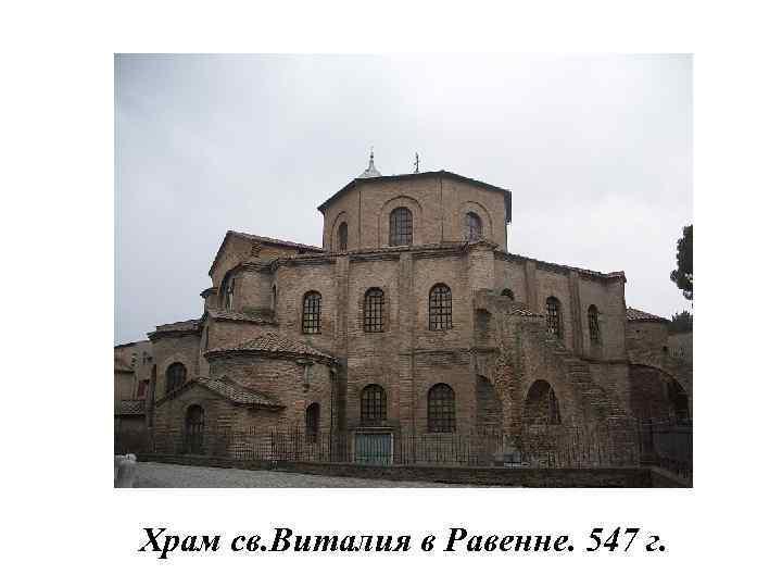Храм св. Виталия в Равенне. 547 г.