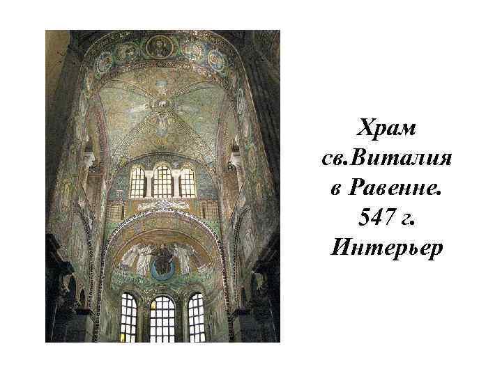 Храм св. Виталия в Равенне. 547 г. Интерьер
