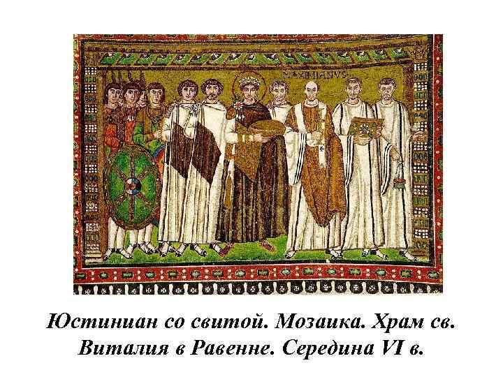 Юстиниан со свитой. Мозаика. Храм св. Виталия в Равенне. Середина VI в.