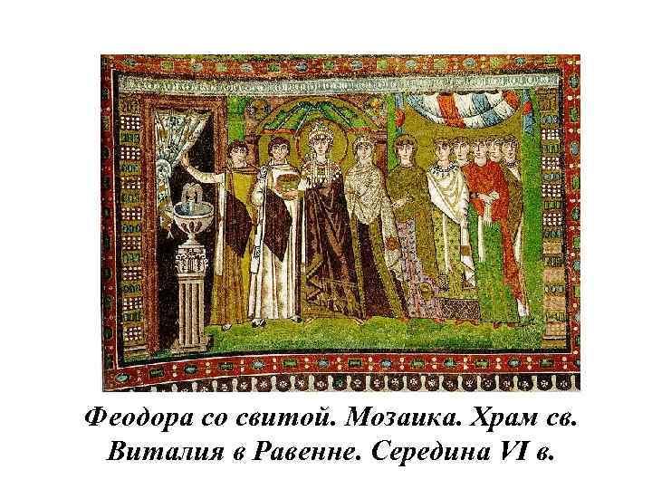Феодора со свитой. Мозаика. Храм св. Виталия в Равенне. Середина VI в.