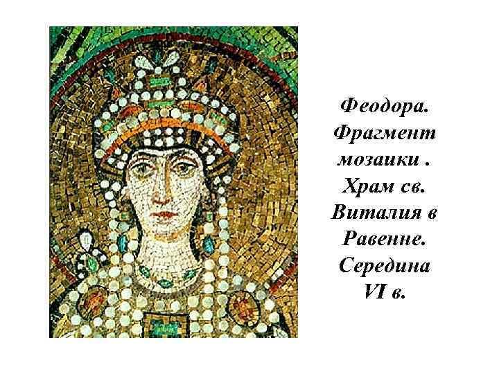 Феодора. Фрагмент мозаики. Храм св. Виталия в Равенне. Середина VI в.
