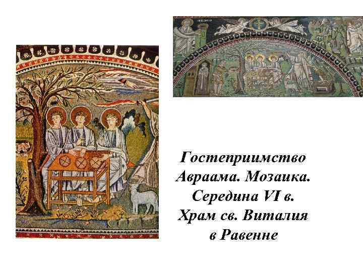 Гостеприимство Авраама. Мозаика. Середина VI в. Храм св. Виталия в Равенне