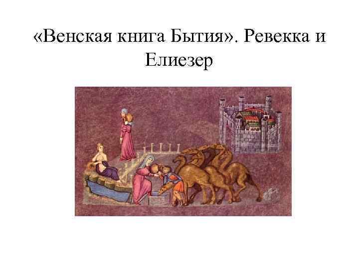 «Венская книга Бытия» . Ревекка и Елиезер