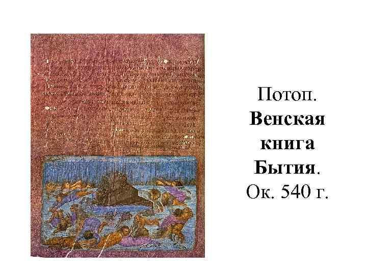 Потоп. Венская книга Бытия. Ок. 540 г.