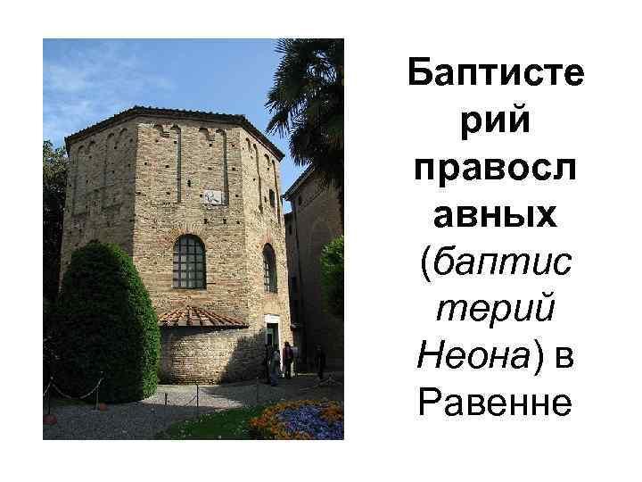 Баптисте рий правосл авных (баптис терий Неона) в Равенне