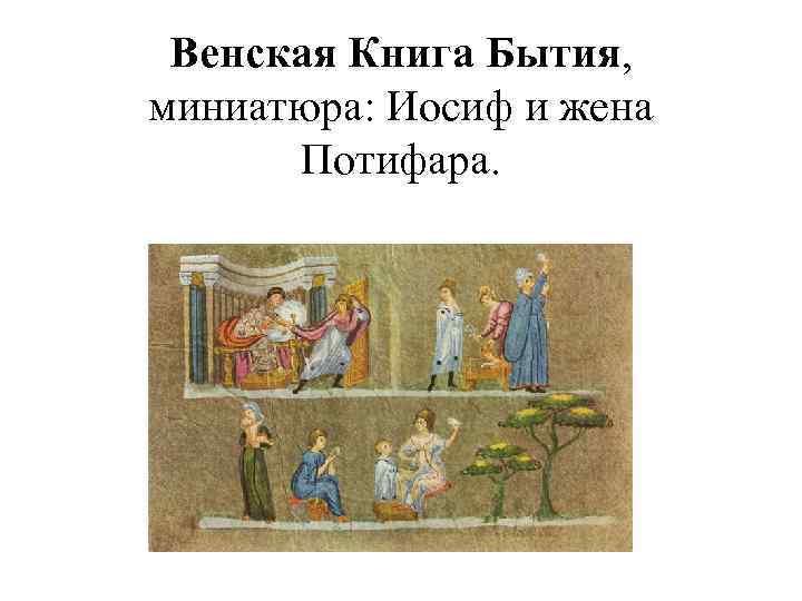 Венская Книга Бытия, миниатюра: Иосиф и жена Потифара.
