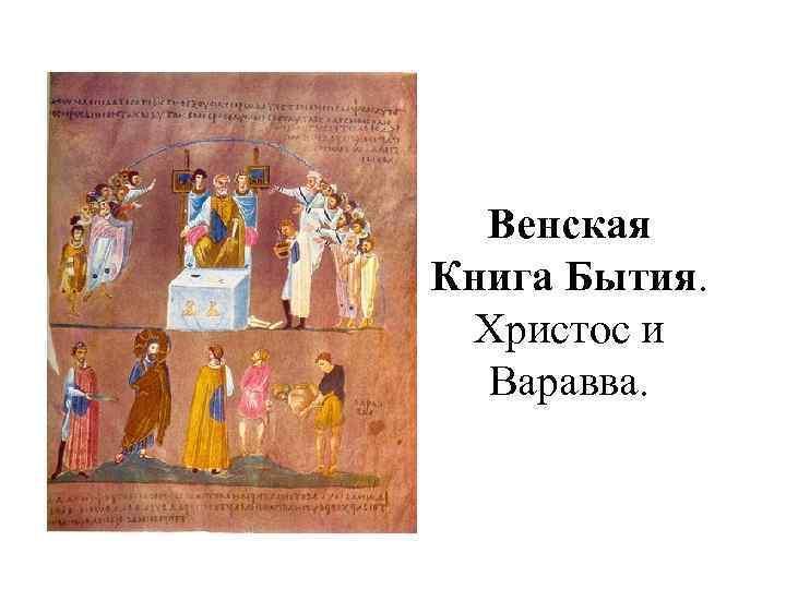 Венская Книга Бытия. Христос и Варавва.
