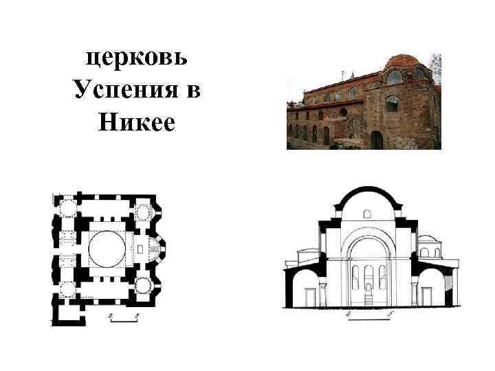 церковь Успения в Никее