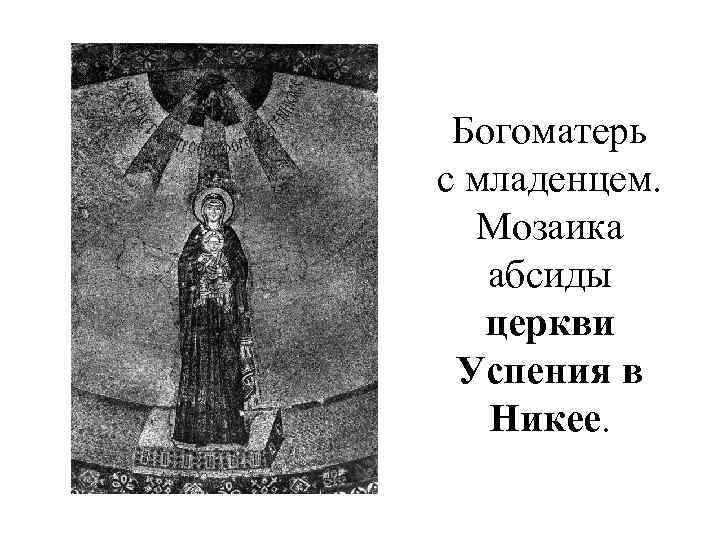 Богоматерь с младенцем. Мозаика абсиды церкви Успения в Никее.