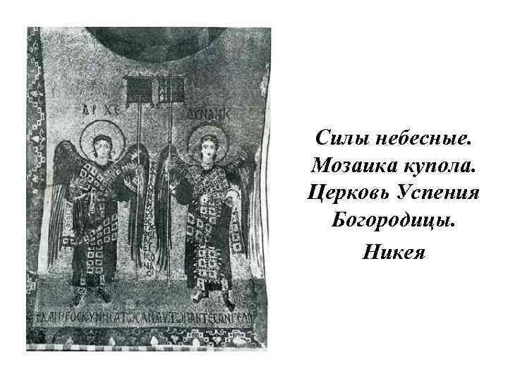 Силы небесные. Мозаика купола. Церковь Успения Богородицы. Никея