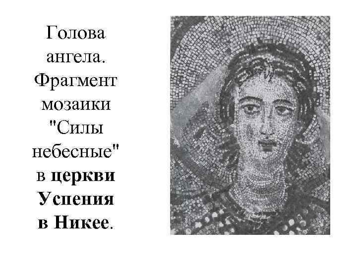 Голова ангела. Фрагмент мозаики