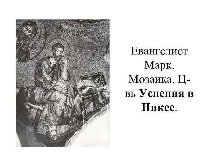 Евангелист Марк. Мозаика. Цвь Успения в Никее.