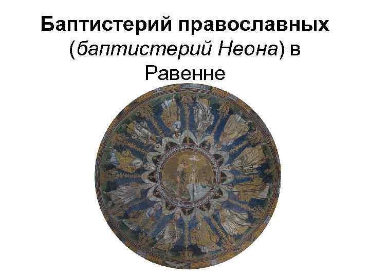 Баптистерий православных (баптистерий Неона) в Равенне