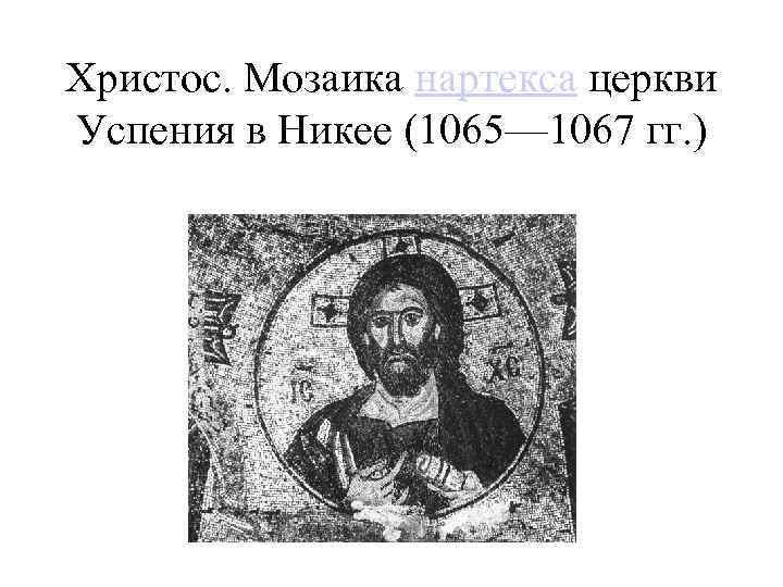 Христос. Мозаика нартекса церкви Успения в Никее (1065— 1067 гг. )