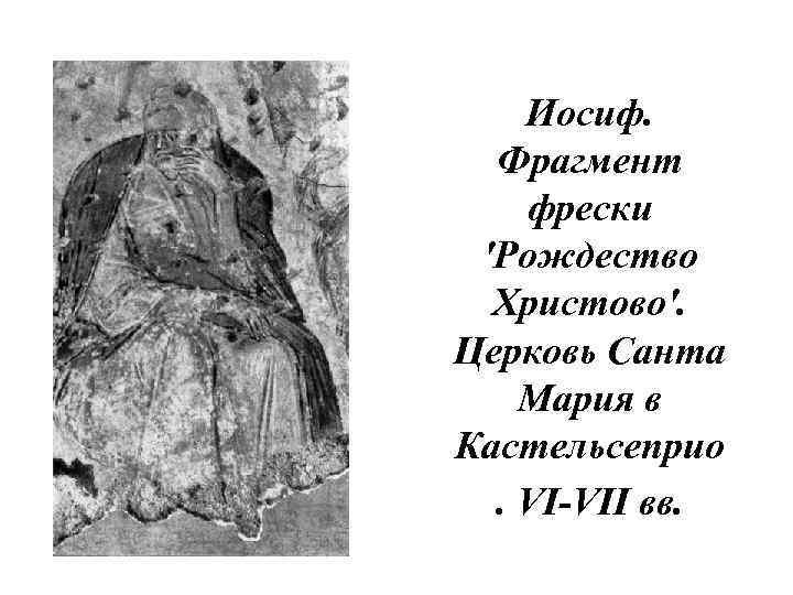 Иосиф. Фрагмент фрески 'Рождество Христово'. Церковь Санта Мария в Кастельсеприо. VI-VII вв.