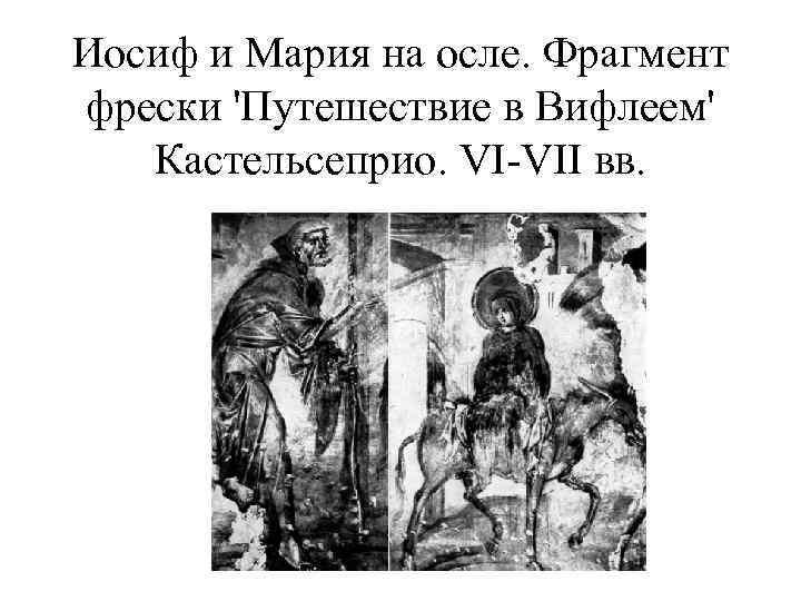Иосиф и Мария на осле. Фрагмент фрески 'Путешествие в Вифлеем' Кастельсеприо. VI-VII вв.