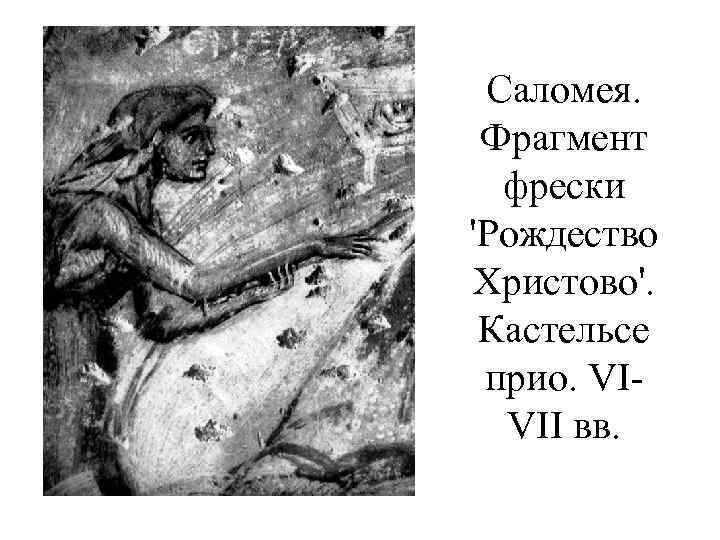 Саломея. Фрагмент фрески 'Рождество Христово'. Кастельсе прио. VIVII вв.