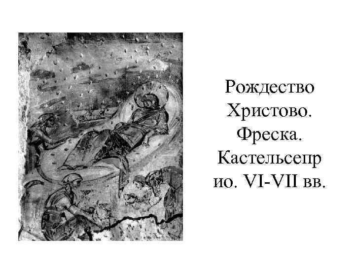 Рождество Христово. Фреска. Кастельсепр ио. VI-VII вв.
