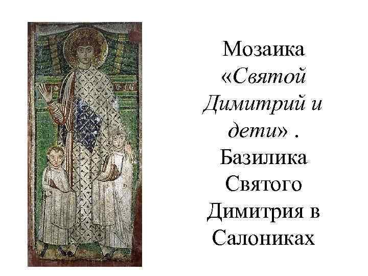 Мозаика «Святой Димитрий и дети» . Базилика Святого Димитрия в Салониках