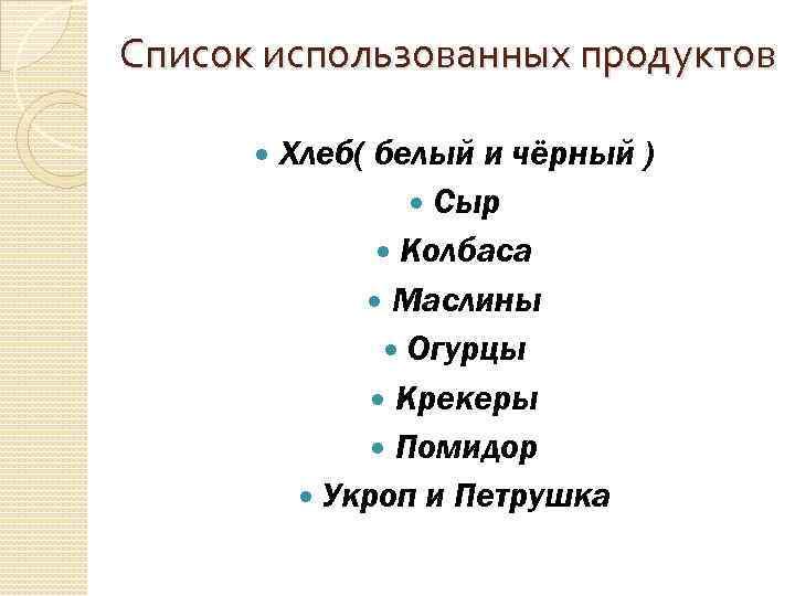 Список использованных продуктов Хлеб( белый и чёрный ) Сыр Колбаса Маслины Огурцы Крекеры Помидор