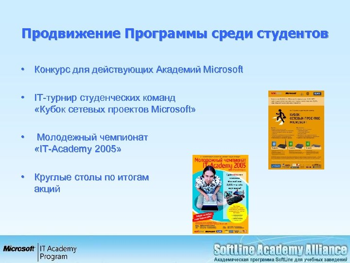 Продвижение Программы среди студентов • Конкурс для действующих Академий Microsoft • IT-турнир студенческих команд