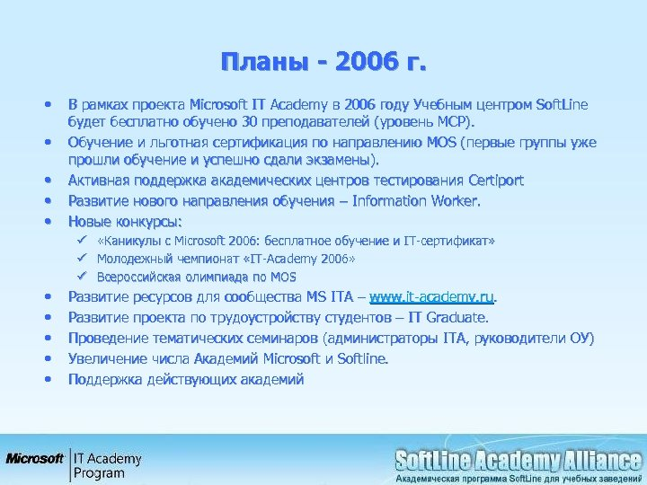 Планы - 2006 г. • • • В рамках проекта Microsoft IT Academy в