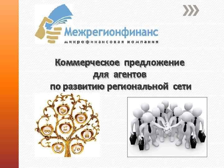Коммерческое предложение для агентов по развитию региональной сети