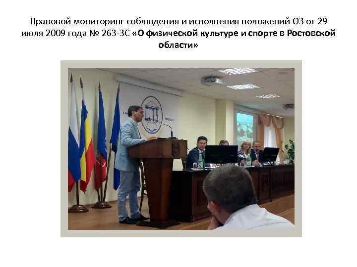 Правовой мониторинг соблюдения и исполнения положений ОЗ от 29 июля 2009 года № 263