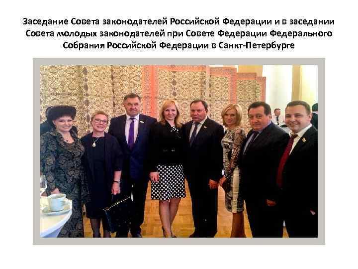 Заседание Совета законодателей Российской Федерации и в заседании Совета молодых законодателей при Совете Федерации