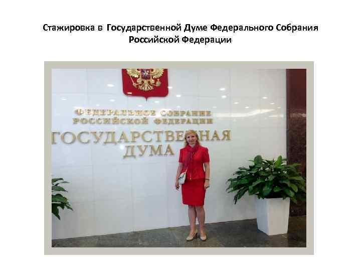 Стажировка в Государственной Думе Федерального Собрания Российской Федерации