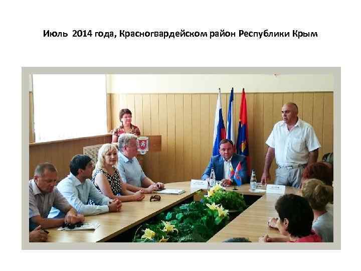 Июль 2014 года, Красногвардейском район Республики Крым