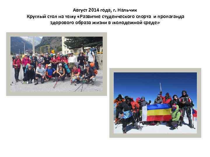 Август 2014 года, г. Нальчик Круглый стол на тему «Развитие студенческого спорта и пропаганда