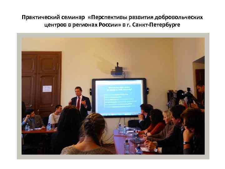 Практический семинар «Перспективы развития добровольческих центров в регионах России» в г. Санкт-Петербурге