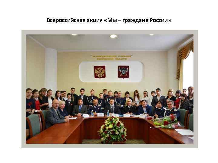 Всероссийская акция «Мы – граждане России»