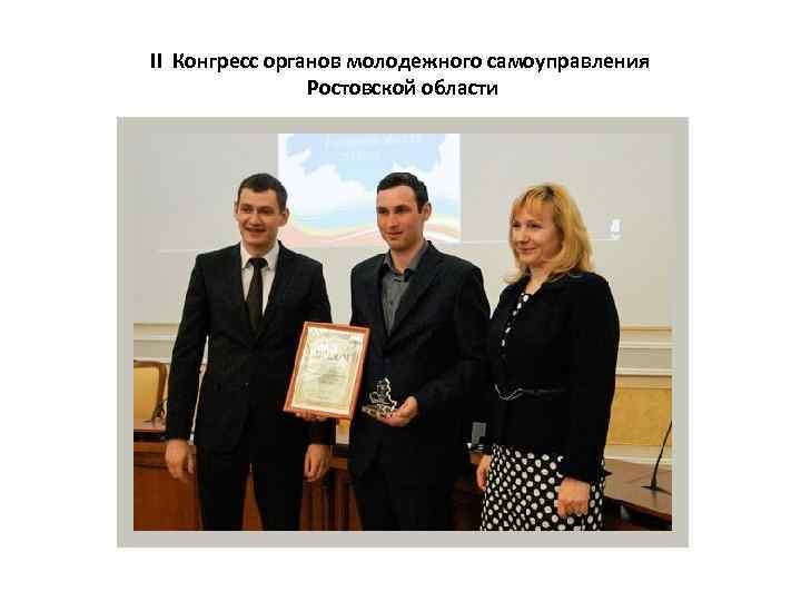 II Конгресс органов молодежного самоуправления Ростовской области