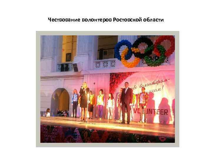 Чествование волонтеров Ростовской области