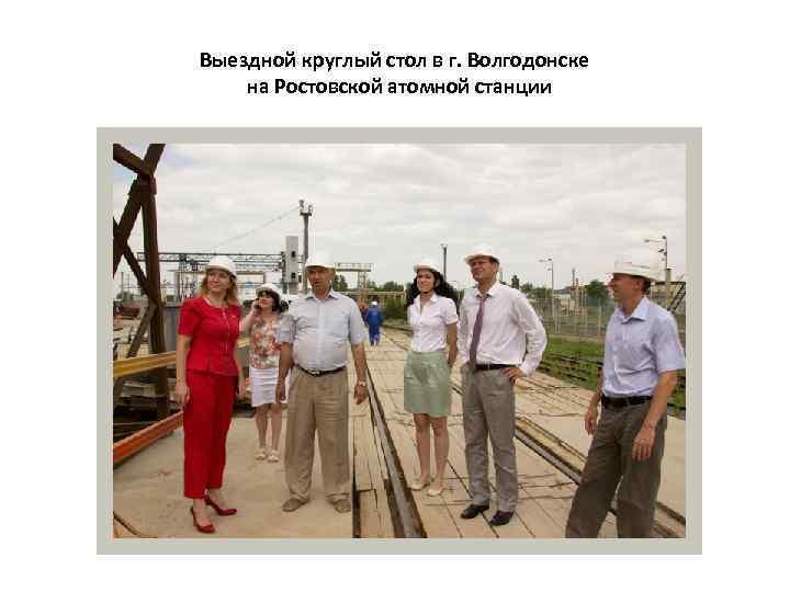 Выездной круглый стол в г. Волгодонске на Ростовской атомной станции