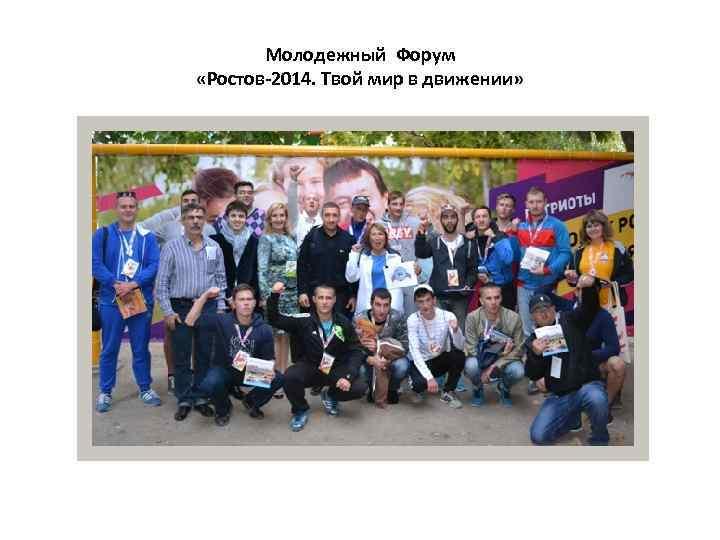 Молодежный Форум «Ростов-2014. Твой мир в движении»