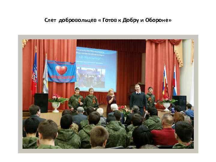 Слет добровольцев « Готов к Добру и Обороне»