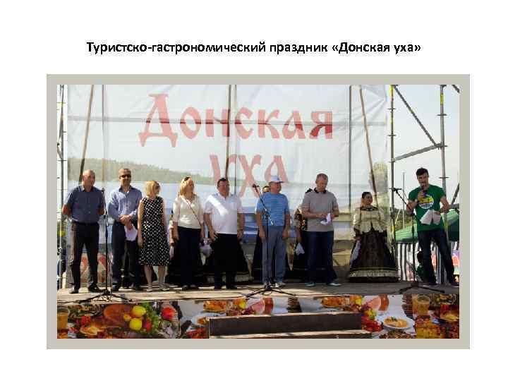 Туристско-гастрономический праздник «Донская уха»