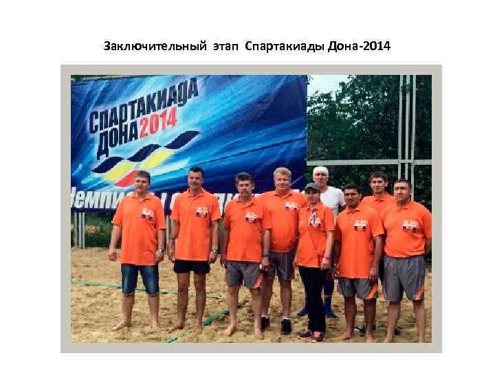 Заключительный этап Спартакиады Дона-2014