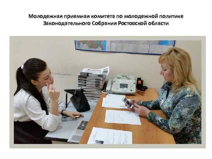 Молодежная приемная комитета по молодежной политике Законодательного Собрания Ростовской области