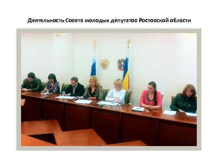 Деятельность Совета молодых депутатов Ростовской области