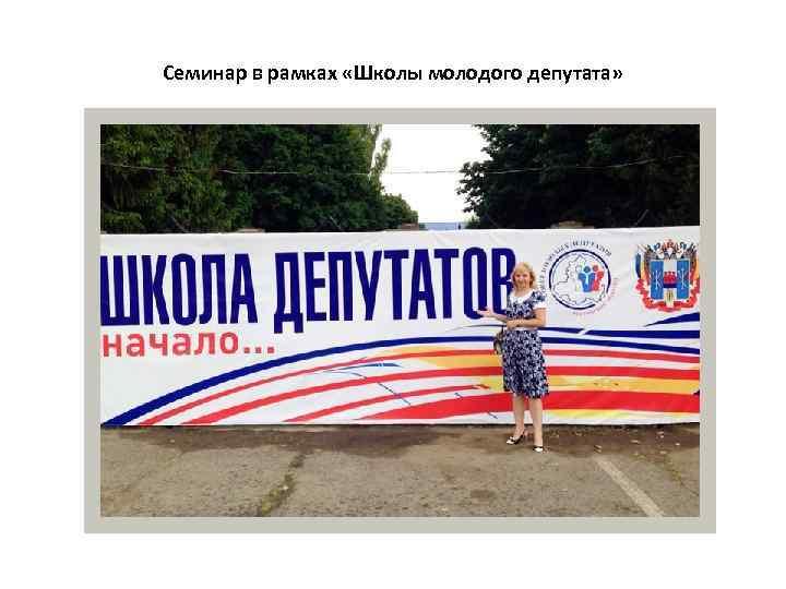 Семинар в рамках «Школы молодого депутата»