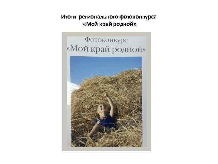 Итоги регионального фотоконкурса «Мой край родной»