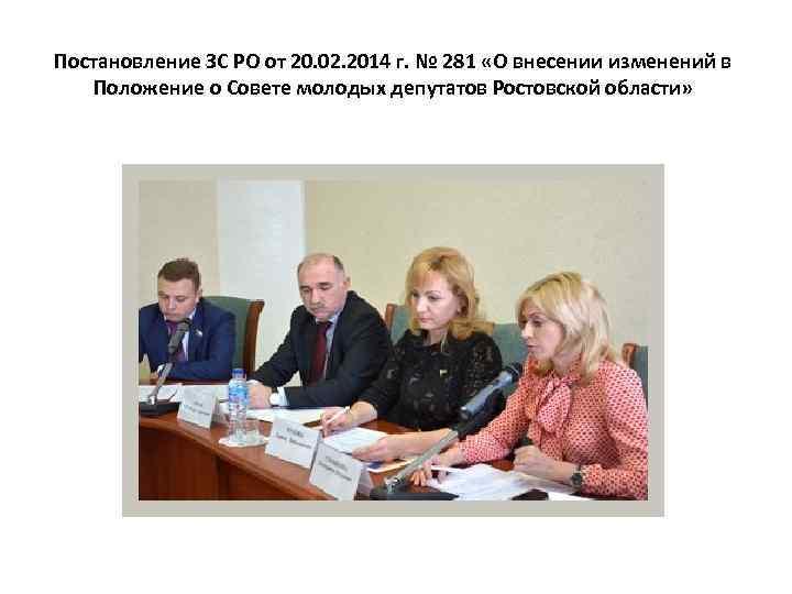 Постановление ЗС РО от 20. 02. 2014 г. № 281 «О внесении изменений в