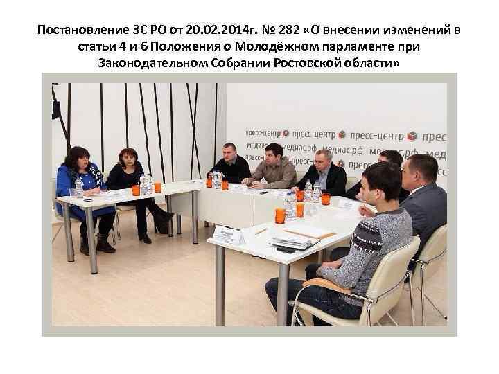 Постановление ЗС РО от 20. 02. 2014 г. № 282 «О внесении изменений в