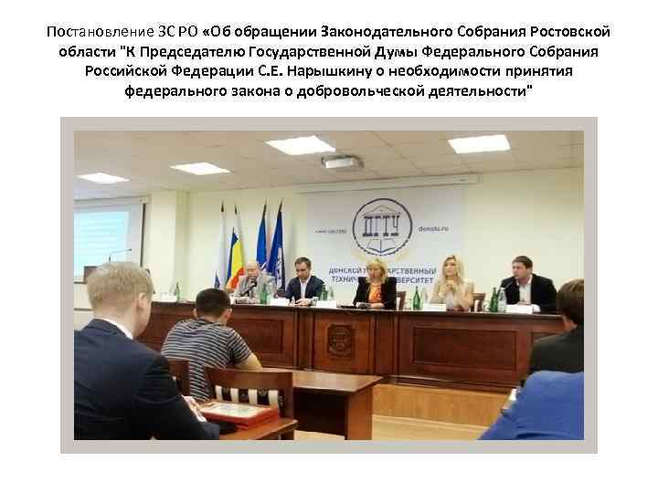 Постановление ЗС РО «Об обращении Законодательного Собрания Ростовской области
